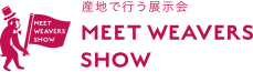 産地で行う展示会 MEET WEAVERS SHOW