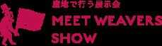 産地で行う展示会 MEET WEAVERS SHOW