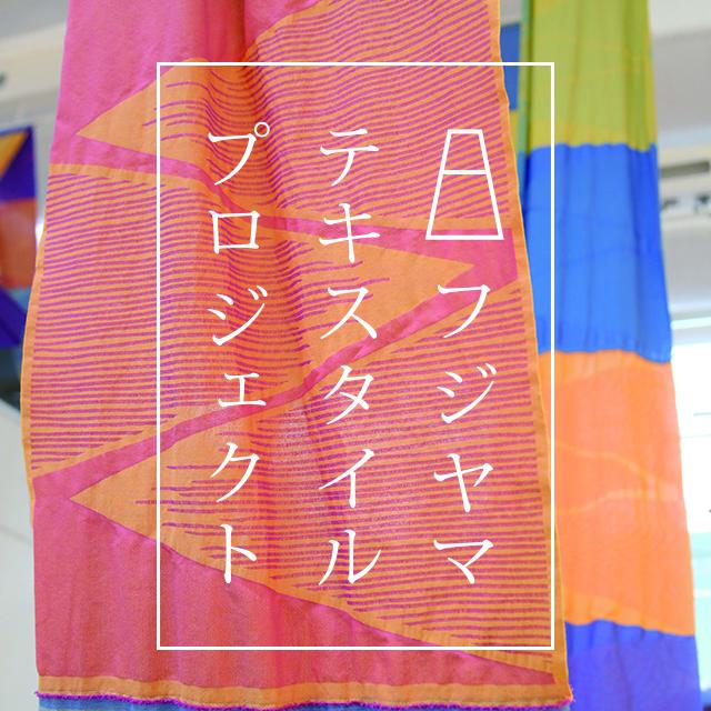 富士山テキスタイルプロジェクト